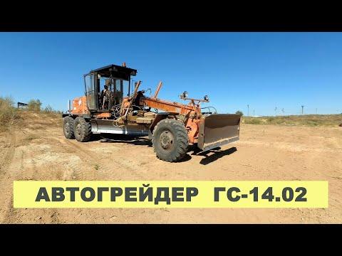 Один день на грейдере ГС 14.02. Russian Road Scraper GS 14.02