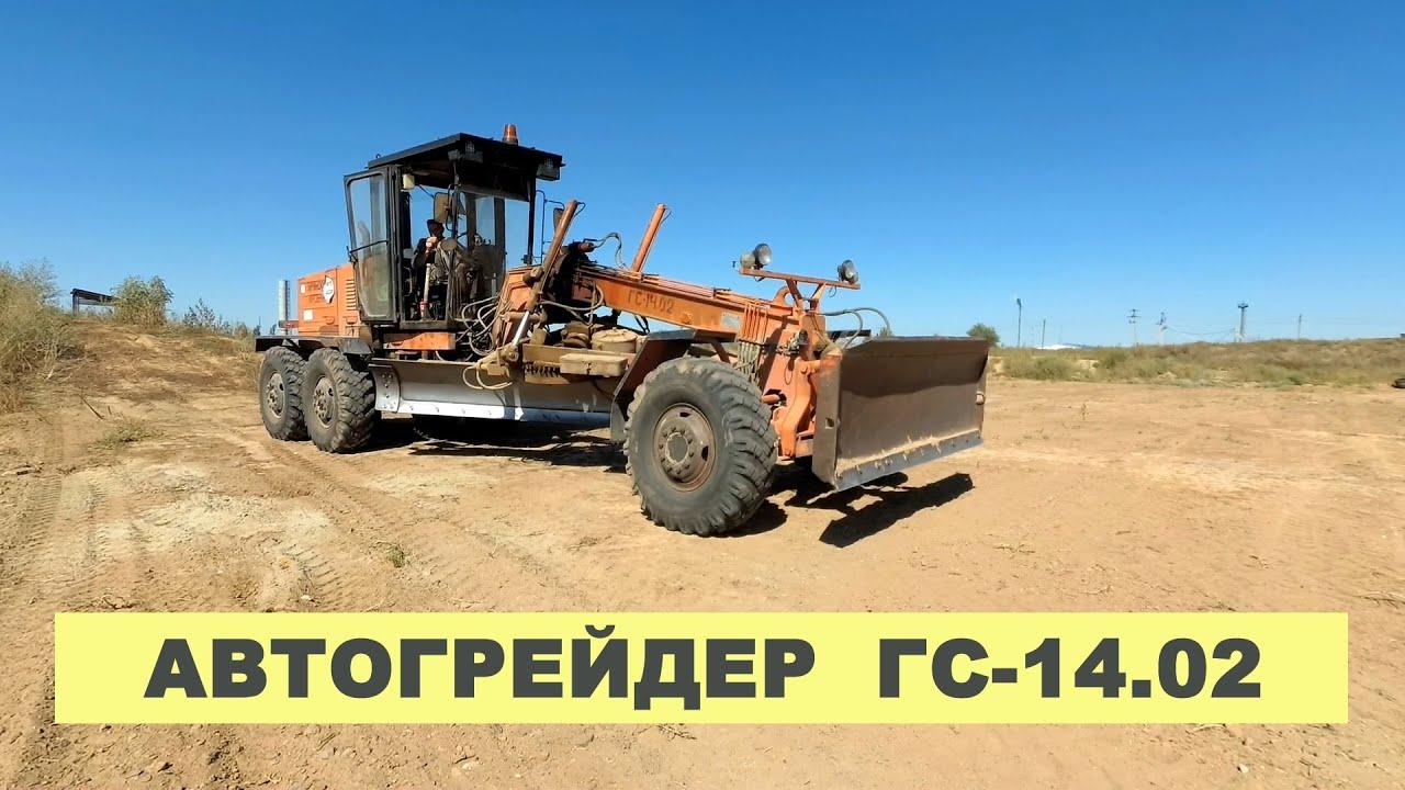 Мощь грейдера. ГС 14.02. Тест и обзор. Russian Road Scraper GS 14.02