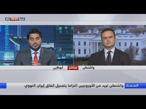 واشنطن تريد من الأوروبيين التزاما بتعديل اتفاق إيران النووي  - نشر قبل 2 ساعة