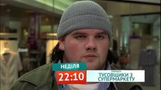 Фантастические выходные на НЛО tv  - БЕЙСкетбол