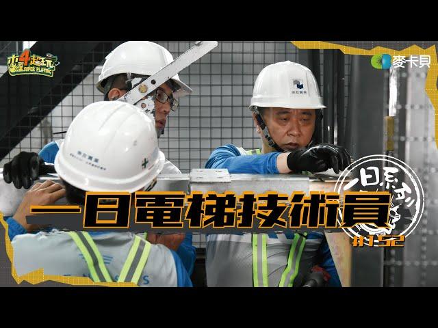 《一日系列第一百五十二集》電影裡才會出現的場面,這次讓智源帶你進入電梯的內部世界!!! - 一日電梯技術員