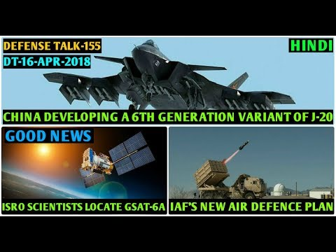 Indian Defence News : ISRO Located GSAT-6A,J-20 Variants,RUSTOM-2 COMBAT DRONE,IAF News Air Defence