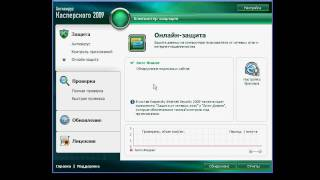 «Онлайн-защита» KAV 2009 (12/17)