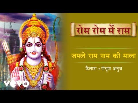 Japley Ram Naam Ki Mala - Full Song Audio   Rom Rom Mein Ram   Kailash and Piusha Anuj