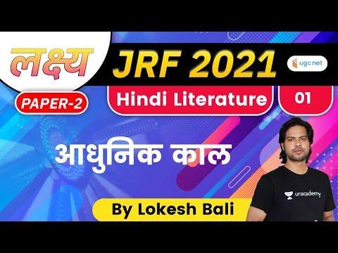 9:00 PM - Lakshya JRF June 2021 | Hindi Literature By Lokesh Bali | Modern Era (आधुनिक काल)