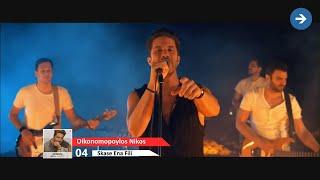 TOP 50 Greek Soฑgs •Greek Charts• 17 Aug 2020