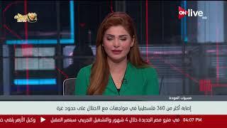 المتحدث باسم وزارة الصحة الفلسطينية: إصابة 528 شخصا بالرصاص الحي في مواجهات مع الاحتلال اليوم