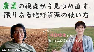 農業の視点から見つめ直す、限りある地球資源の使い方【菌活アドバイザー:川口理恵さん】【SX BATONS】