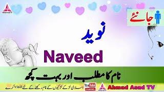 Naveed Name Meaning in Urdu