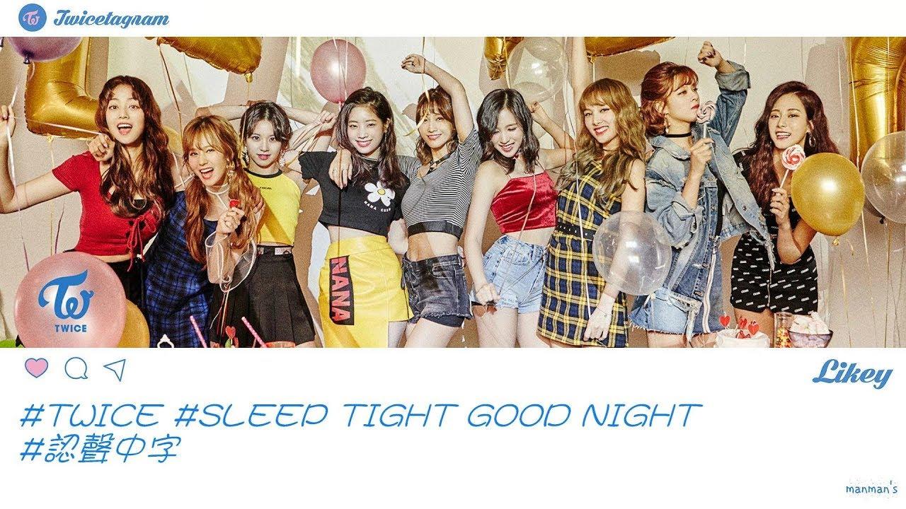 【認聲/繁中字】TWICE (트와이스) - SLEEP TIGHT, GOOD NIGHT(잘자요, 곳나잇)