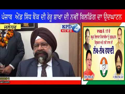 Punjab and sindh bank reru branch opening
