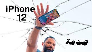 اختبار سقوط iPhone 12 || النتيجة صدمتني !