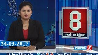 News @ 8 PM | News7 Tamil | 24-03-2017
