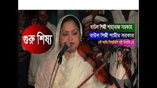 Download Video আমি দিবা নিশি হই উদাসিনী দযাল চান।।শাহনাজ সরকার।।গুরু শিষ্য পালা।। MP3 3GP MP4