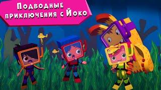 ЙОКО Подводные приключения с Йоко Мультфильмы для детей
