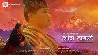 """Superhit Gurung film """"Nhada Nasari"""""""