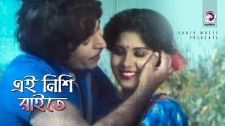 Ei Nishi Raite | Bangla Movie Song | Javed, Anju Ghosh | Andrew Kishore, Sabina Yasmin
