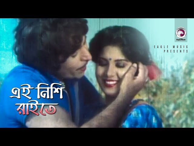 Ei Nishi Raite | Bangla Movie Song | Javed, Anju Ghosh | Andrew Kishore, Sabina Yasmin