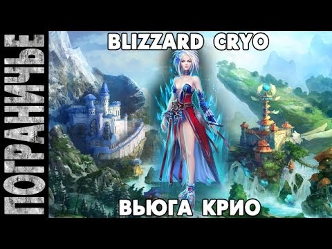видео: prime world - Крио. cryo blizzard. Вьюга 12.04.14 (3)