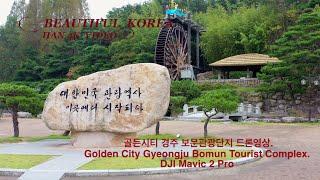 경주 보문관광단지.Bomun Tourist Comple…