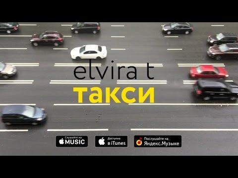 Elvira T - Такси (Из к/ф
