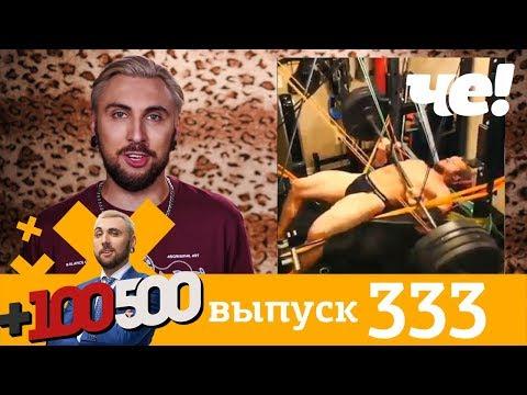 +100500 | Выпуск 333