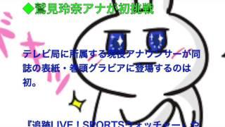 このビデオの情報テレ東・鷲見玲奈アナ、初グラビア&表紙抜擢.