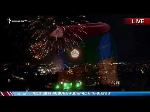 WCIT 2019 բացման համերգը Երևանում  |  WCIT 2019 Opening Concert