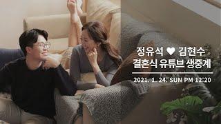 정유석&김현수 결혼식 생중계