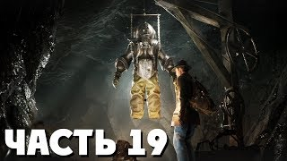 Download Я - ИЗБРАННЫЙ?? | The Sinking City #19 Mp3 and Videos