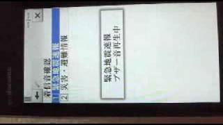 ケータイの緊急地震速報です( エリアメール) thumbnail