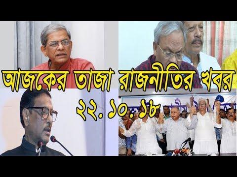 আজকের তাজা রাজনীতির খবর (22 october 2018) Bangla News Today