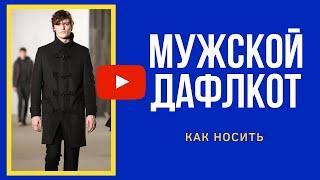 Как носить ДАФЛКОТ правильно // Мужской стиль - Видео от Olga Simonova