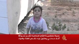 معضمية الشام.. حصار يكاد يفتك بسكانها