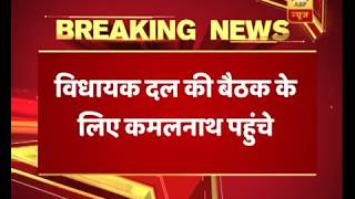 Kamal Nath Reaches Bhopal To Attend Congress Legislature Party Meeting | ABP News