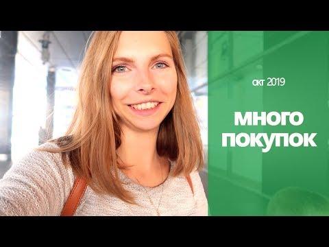 Покупки FixPrice / OZON / Красный куб 😀НОВАЯ ОБУВЬ и РАСХЛАМЛЕНИЕ