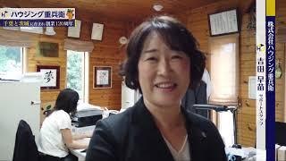 ハウジング重兵衛 本店、係長サポートスタッフ:吉田早苗からのメッセージです。