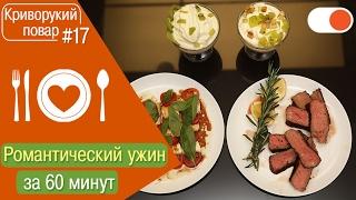 Готовим романтический ужин: Стейк, салат Капрезе & Чизкейк