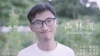 【與廸同行】朱凱廸 Eddie Chu Hoi-dick《山林道》MV