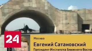 Евгений Сатановский: инцидент с химоружием в Идлибе никто не будет расследовать