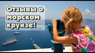 видео Круизы по средиземному морю отзывы туристов