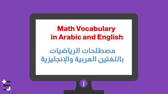 مصطلحات الرياضيات باللغتين العربية والإنجليزية Math Vocabulary Part 1 Youtube