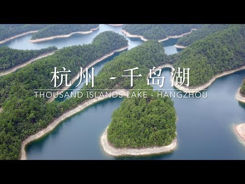Thousand Islands Lake in Hangzhou - China 千岛湖两日游