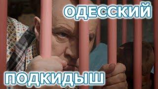 """Обзор фильма """"Одесский подкидыш"""" от """"Что за кино?"""""""