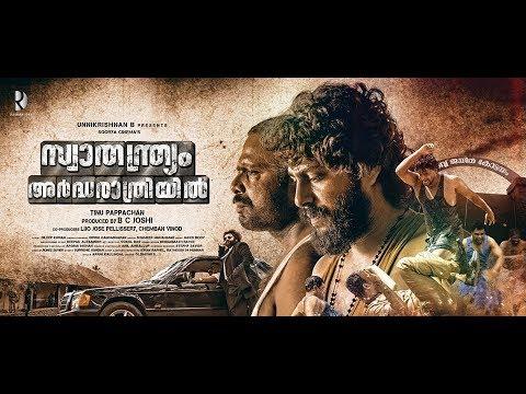 Swathandriam Ardharathriyil | Malayalam Movie | Motion Poster | Coming Soon