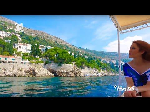 KOJA BERIM EP07 Dubrovnik - Croatia    کجا بریم - دوبرونیک - کرواسی