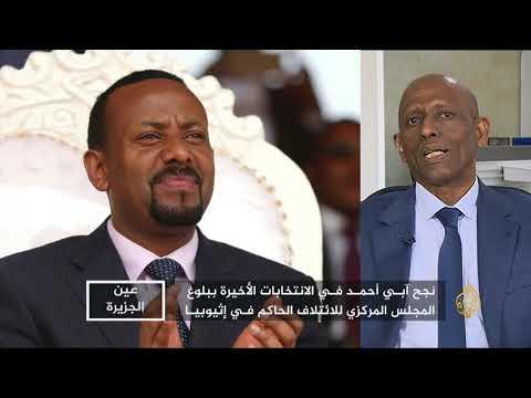 الجزيرة:عين الجزيرة-هل يأخذ آبي أحمد إثيوبيا لبر الأمان؟