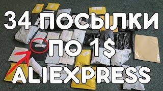 14 посылок с АЛИЭКСПРЕСС ЗА 1$ долар лизун
