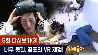 공포의 VR 체험! 활어가 된 이현이 [마마랜드2] 5회 다시보기(3) 180514
