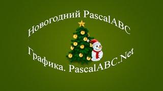 Новогодний Pascal №1. Снеговик.